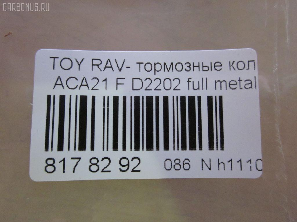 Тормозные колодки TOYOTA RAV4 ACA21 Фото 6