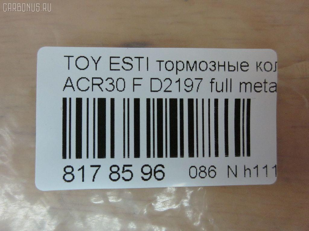 Тормозные колодки TOYOTA ESTIMA ACR30 Фото 6