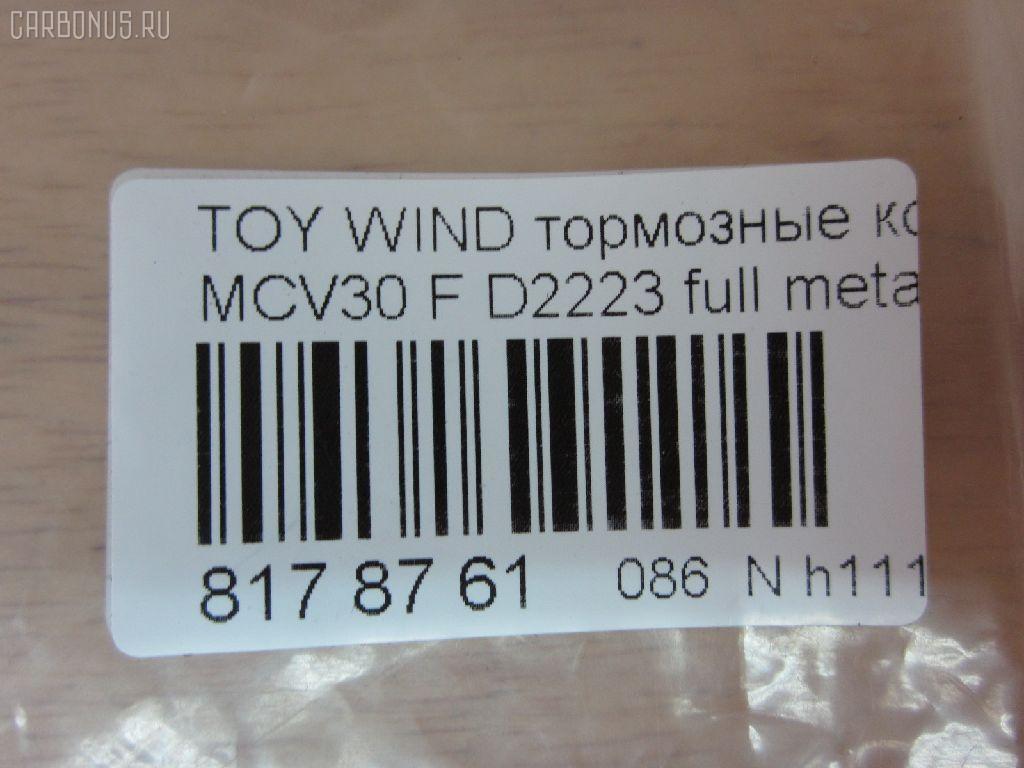 Тормозные колодки TOYOTA WINDOM MCV30 Фото 6
