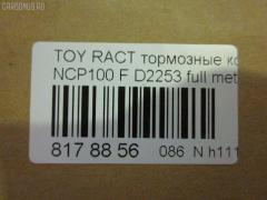 Тормозные колодки TOYOTA RACTIS NCP100 Фото 6