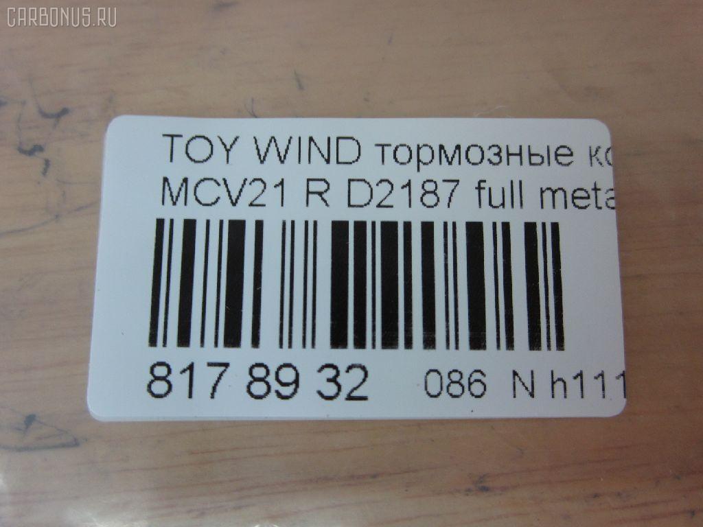 Тормозные колодки TOYOTA WINDOM MCV21 Фото 6