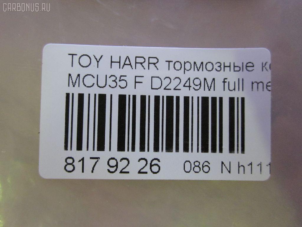Тормозные колодки TOYOTA HARRIER MCU35 Фото 6