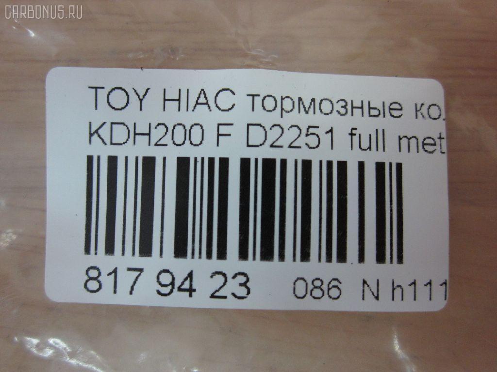 Тормозные колодки TOYOTA HIACE KDH200 Фото 6