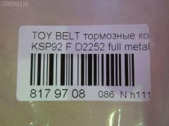 Тормозные колодки Toyota Belta KSP92 Фото 6