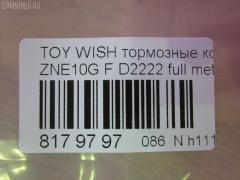 Тормозные колодки TOYOTA WISH ZNE10G Фото 6