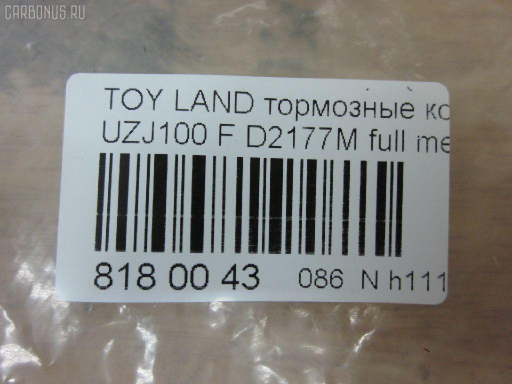 Тормозные колодки TOYOTA LAND CRUISER UZJ100 Фото 6