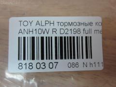 Тормозные колодки Toyota Alphard ANH10W Фото 6
