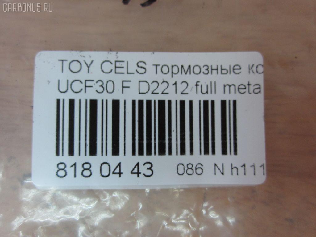 Тормозные колодки TOYOTA CELSIOR UCF30 Фото 6