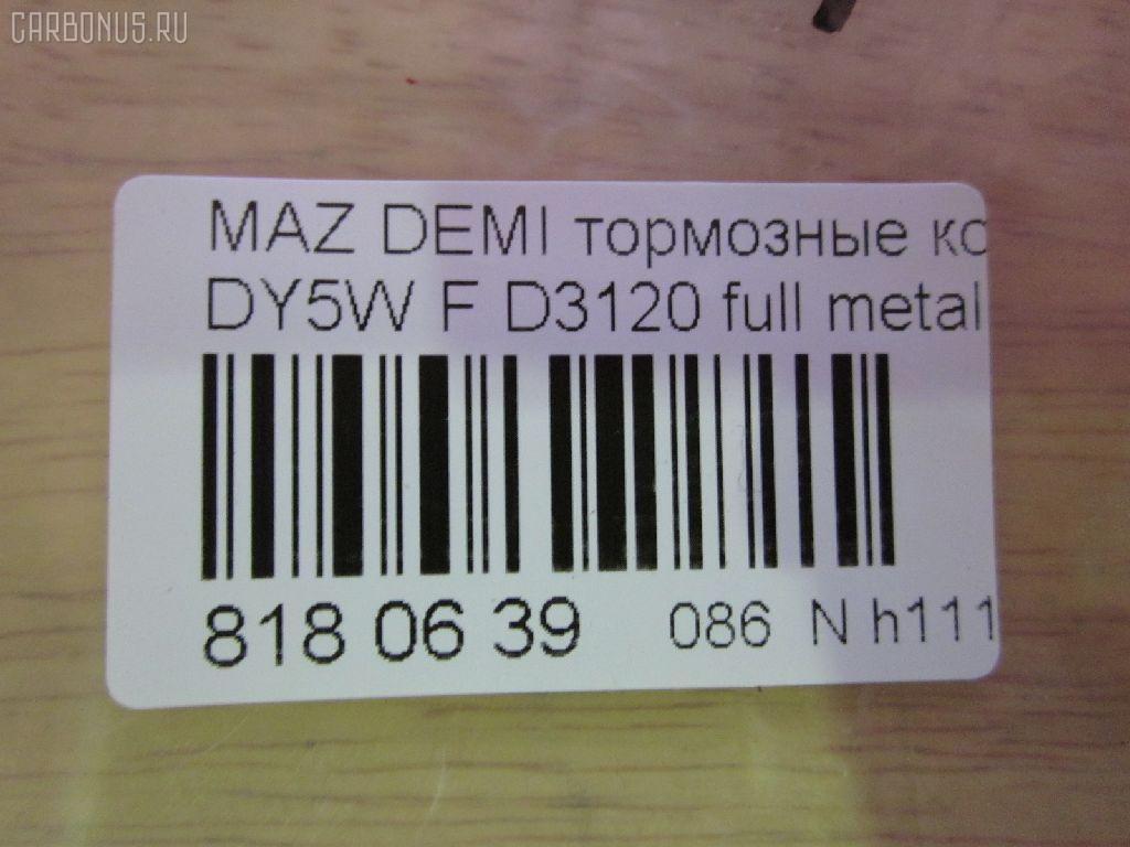 Тормозные колодки MAZDA DEMIO DY5W Фото 6