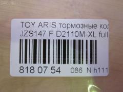 Тормозные колодки Toyota Aristo JZS147 Фото 6