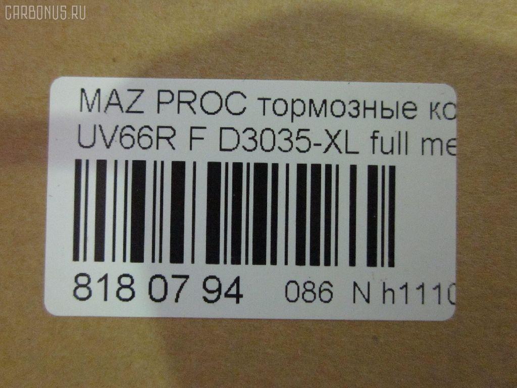 Тормозные колодки MAZDA PROCEED MARVIE UV66R Фото 6