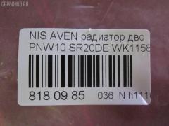 Радиатор ДВС NISSAN AVENIR PNW10 SR20DE Фото 3