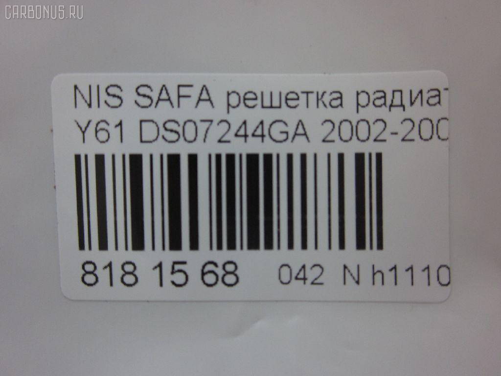 Решетка радиатора NISSAN SAFARI Y61 Фото 3