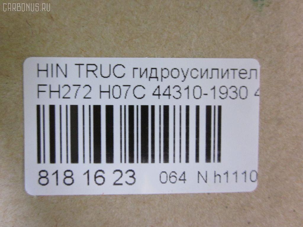 Гидроусилитель HINO TRUCK FH272 H07C Фото 6