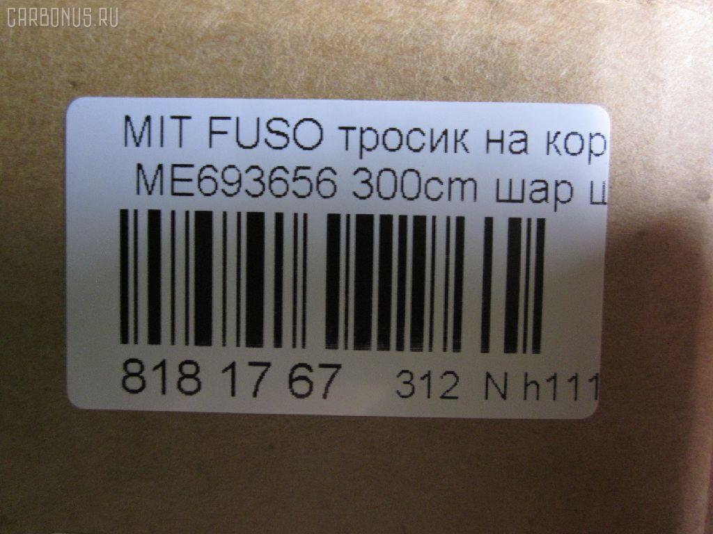 Тросик на коробку передач MITSUBISHI FUSO Фото 2