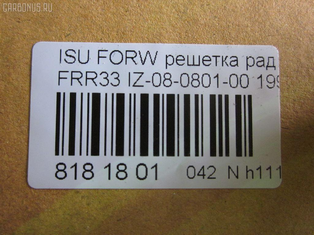 Решетка радиатора ISUZU FORWARD FRR33 Фото 3