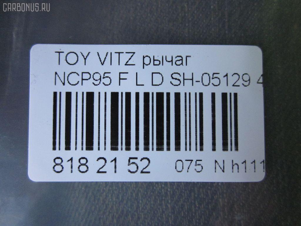 Рычаг TOYOTA VITZ NCP95 Фото 3