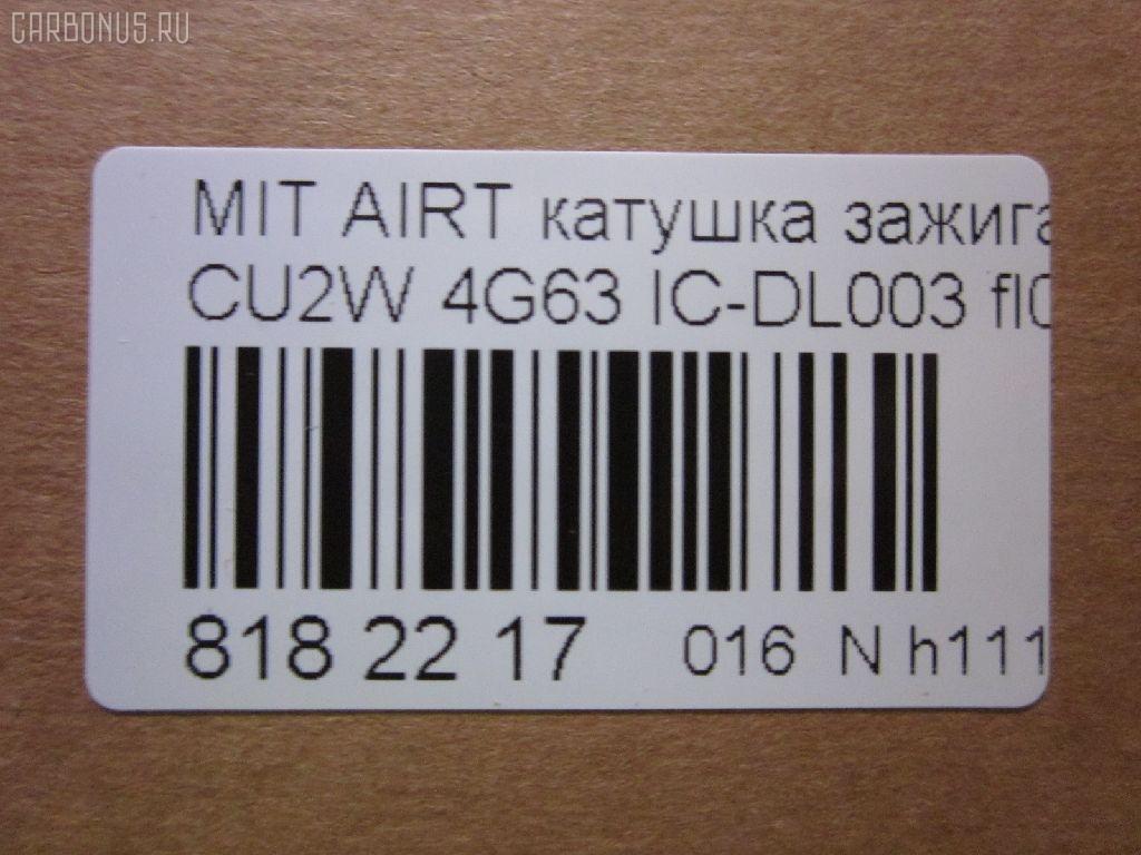 Катушка зажигания MITSUBISHI AIRTREK CU2W 4G63 Фото 3