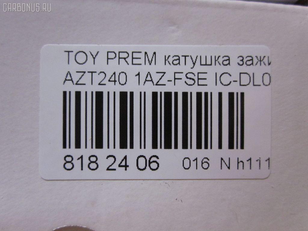 Катушка зажигания TOYOTA PREMIO AZT240 1AZ-FSE Фото 3