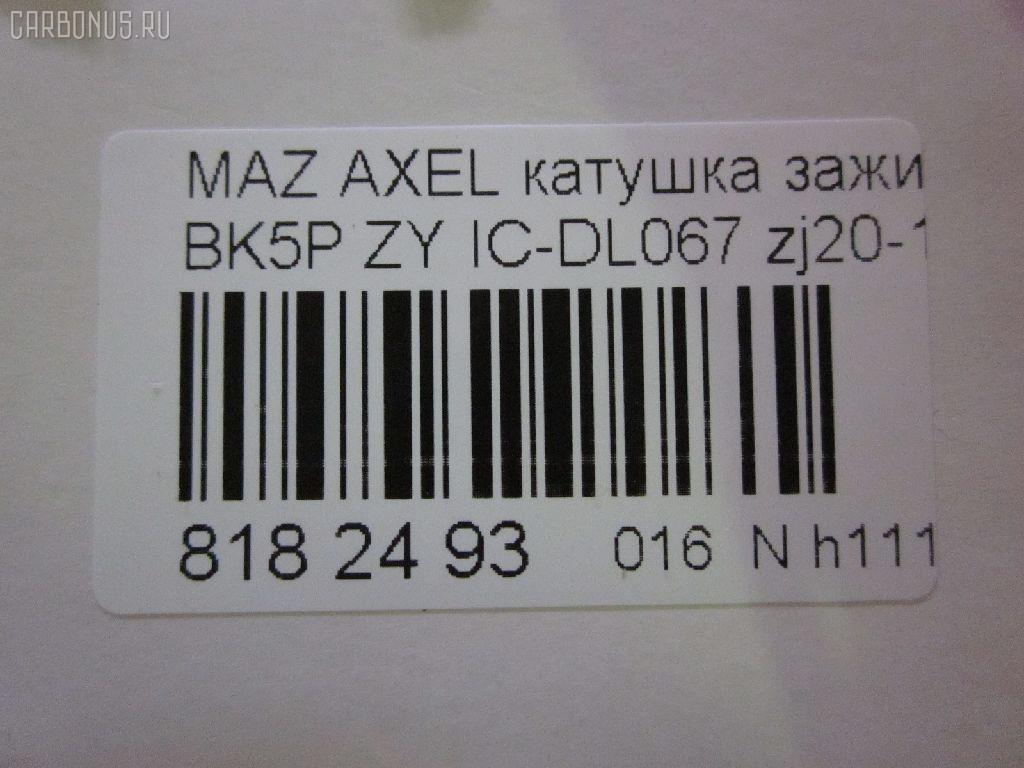 Катушка зажигания MAZDA AXELA BK5P ZY-VE Фото 3