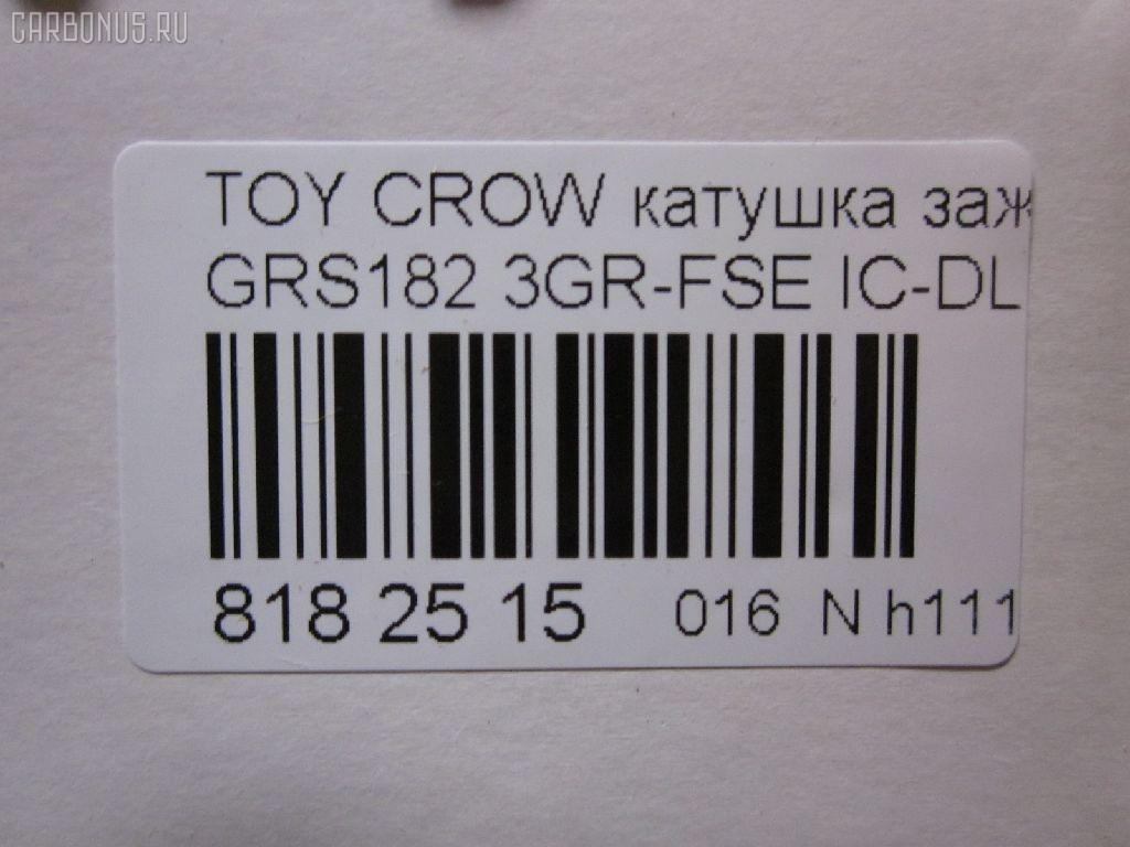 Катушка зажигания TOYOTA CROWN GRS182 3GR-FSE Фото 3