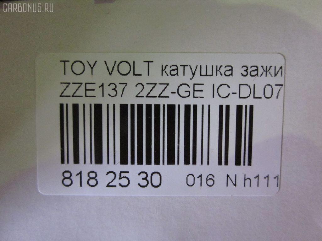 Катушка зажигания TOYOTA VOLTZ ZZE137 2ZZ-GE Фото 3