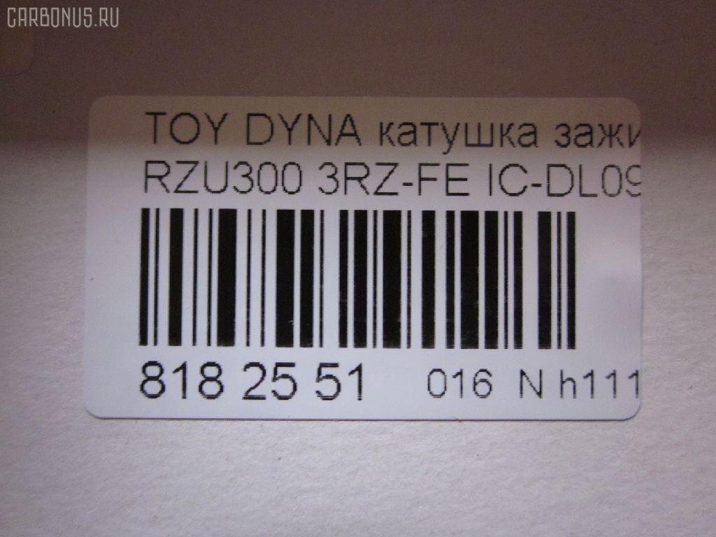 Катушка зажигания TOYOTA DYNA RZU300 3RZ-FE Фото 3