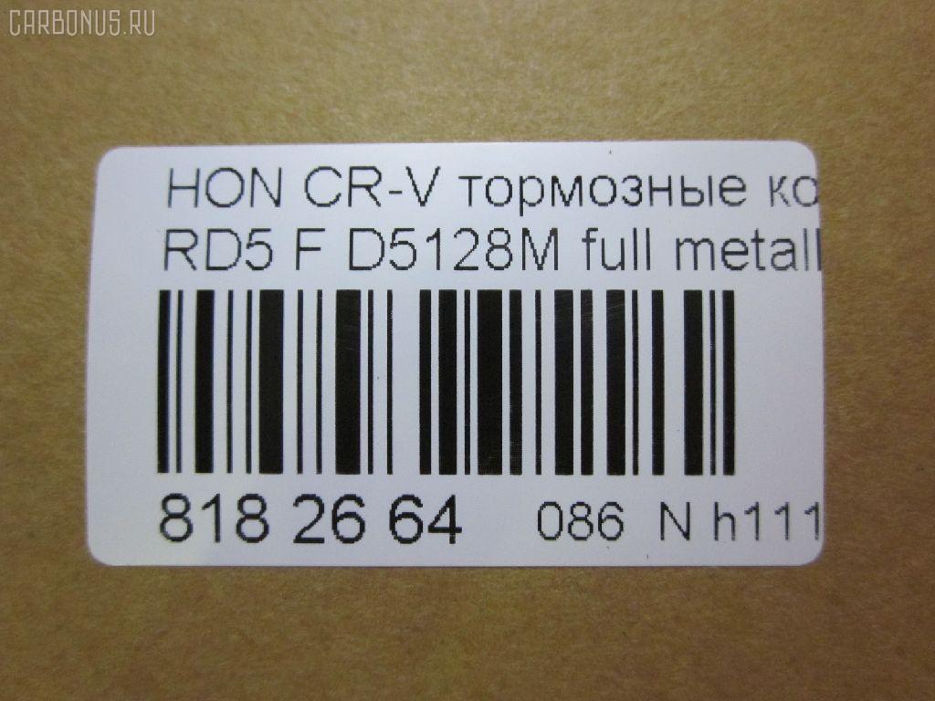 Тормозные колодки HONDA CR-V RD5 Фото 6