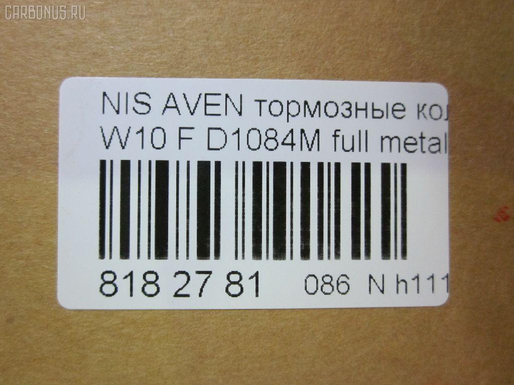 Тормозные колодки NISSAN AVENIR W10 Фото 6