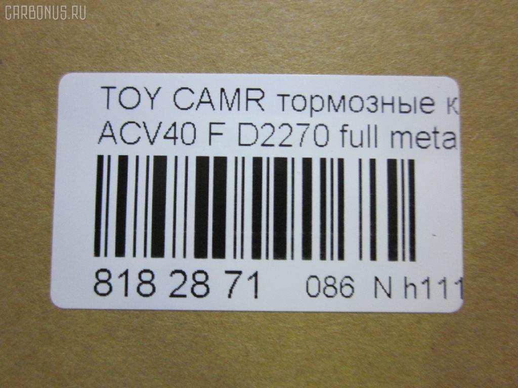 Тормозные колодки TOYOTA CAMRY ACV40 Фото 6