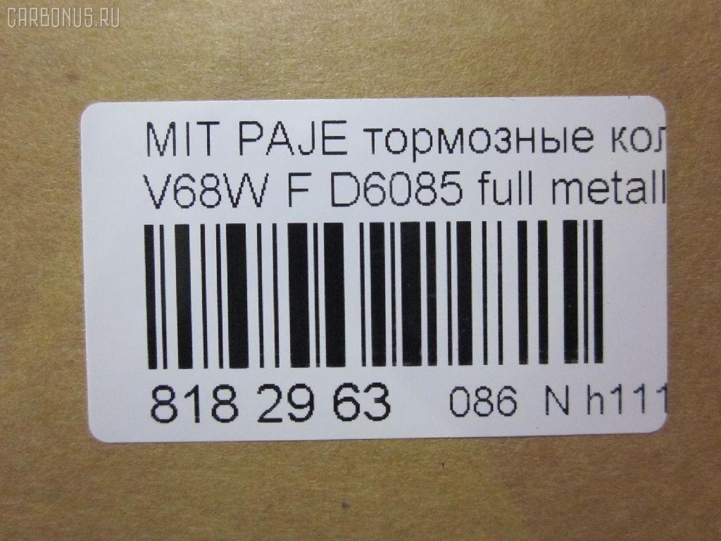 Тормозные колодки MITSUBISHI PAJERO V68W Фото 6