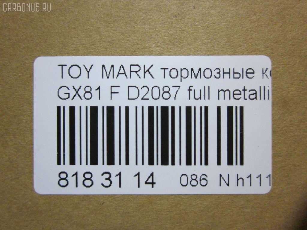 Тормозные колодки TOYOTA MARK II GX81 Фото 6