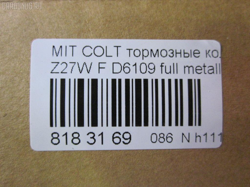 Тормозные колодки MITSUBISHI COLT Z27W Фото 6