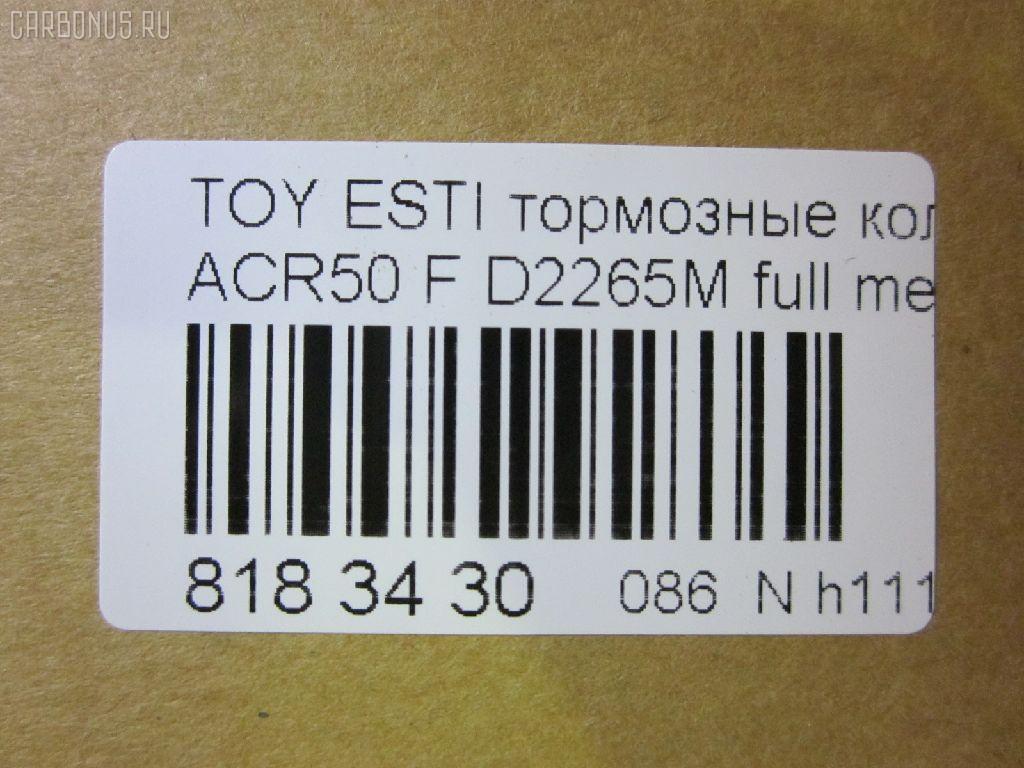 Тормозные колодки TOYOTA ESTIMA ACR50 Фото 6