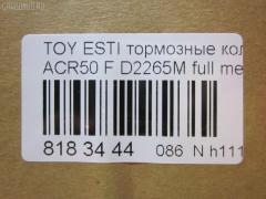 Тормозные колодки TADASHI TD-086-1527 на Toyota Estima ACR50 Фото 13