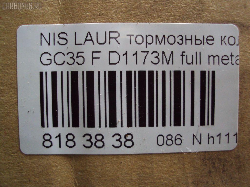 Тормозные колодки NISSAN LAUREL GC35 Фото 6