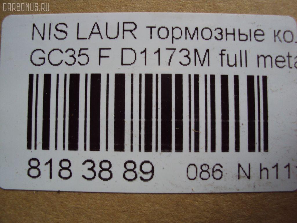 Тормозные колодки NISSAN LAUREL GC35 Фото 8