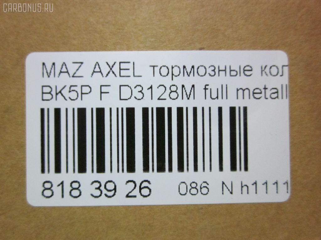 Тормозные колодки MAZDA AXELA BK5P Фото 6