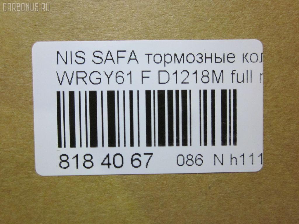 Тормозные колодки NISSAN SAFARI WRGY61 Фото 6