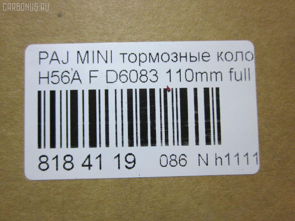 Тормозные колодки MITSUBISHI PAJERO MINI H56A Фото 6