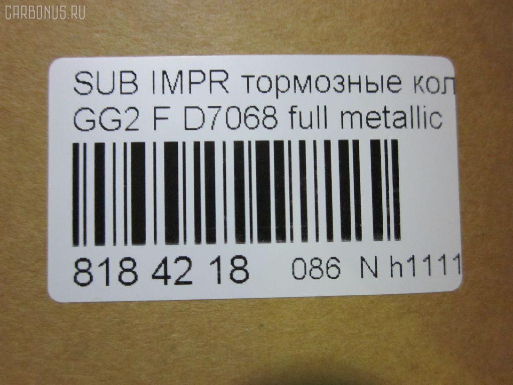 Тормозные колодки SUBARU IMPREZA GG2 Фото 6