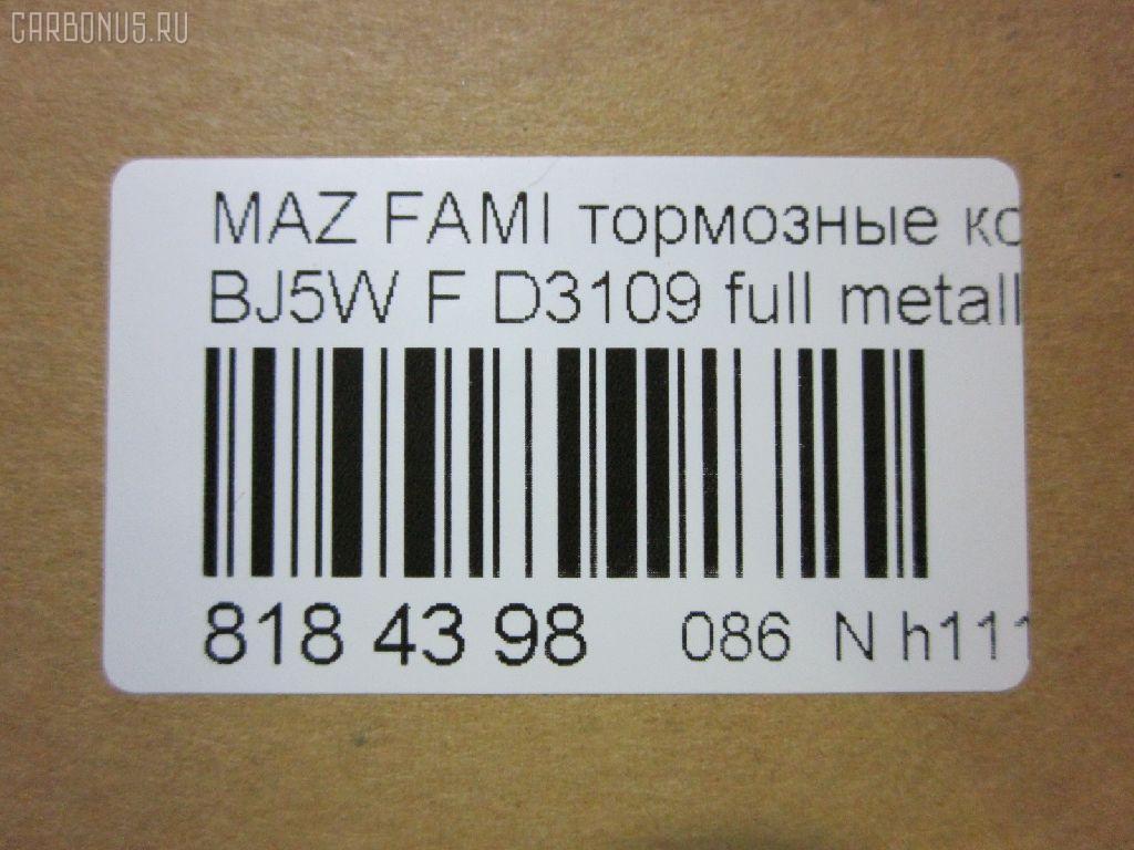 Тормозные колодки MAZDA FAMILIA S-WAGON BJ5W Фото 6