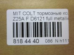 Тормозные колодки MITSUBISHI COLT Z25A Фото 6