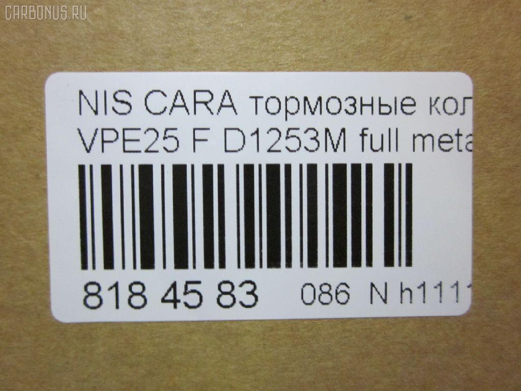 Тормозные колодки NISSAN CARAVAN VPE25 Фото 6