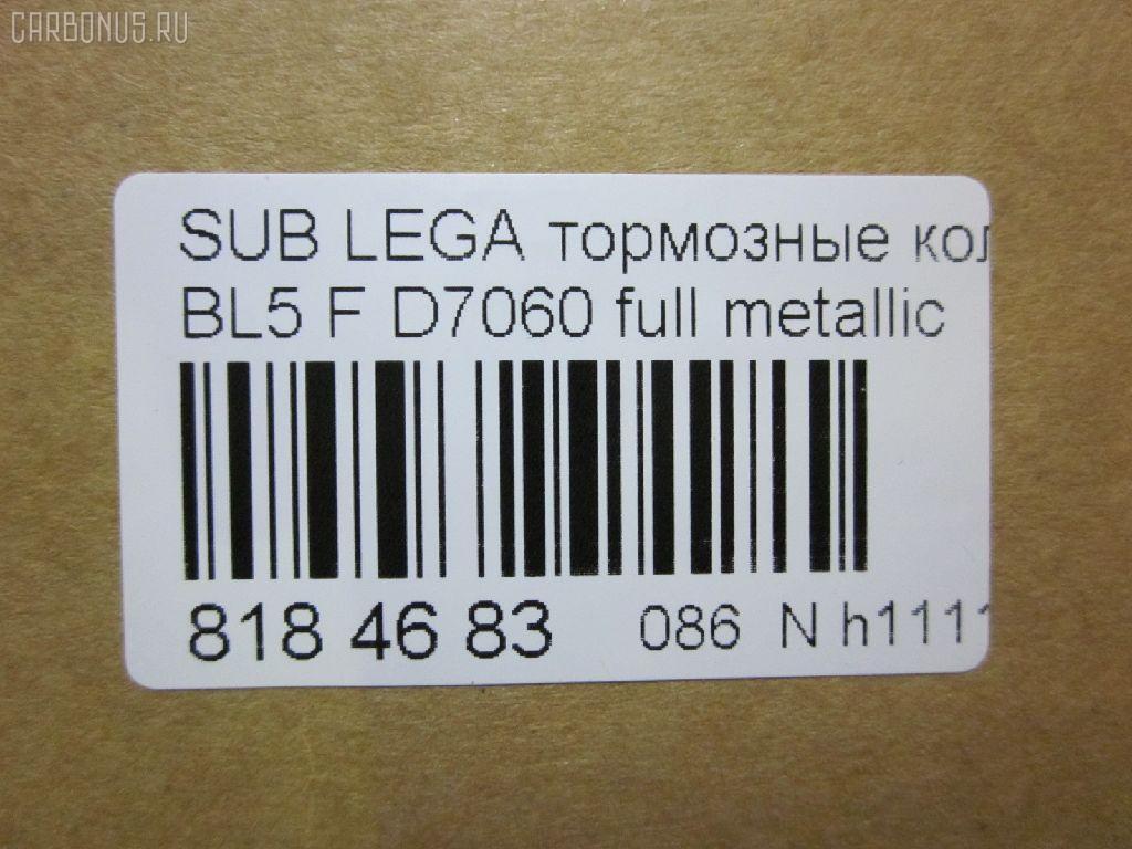 Тормозные колодки SUBARU LEGACY BL5 Фото 6