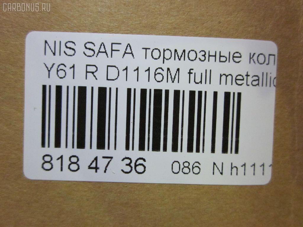 Тормозные колодки NISSAN SAFARI Y61 Фото 6