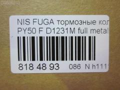 Тормозные колодки Nissan Fuga PY50 Фото 6