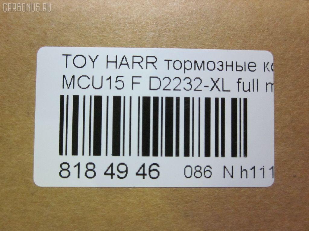 Тормозные колодки TOYOTA HARRIER MCU15 Фото 6