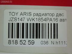 Радиатор ДВС Toyota Aristo JZS147 2JZ-GE Фото 3