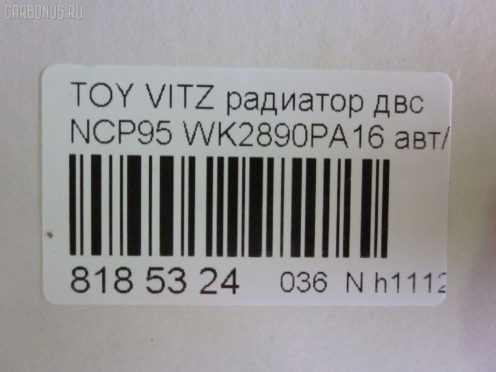 Радиатор ДВС TOYOTA VITZ NCP95 2NZ-FE Фото 2